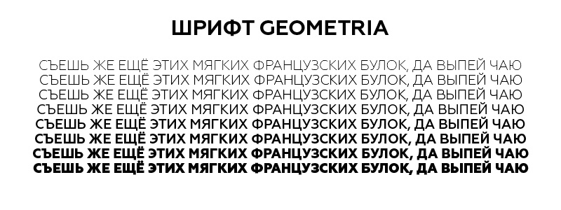 Шрифт Geometria (геометрия) - 8 начертаний с поддержкой кирилицы