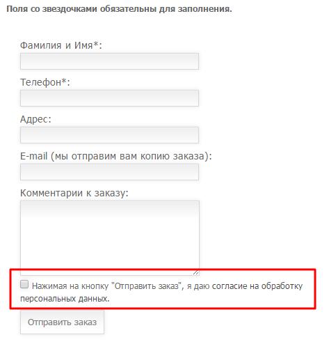 Как добавить галочку на сайте о согласии на предоставление персональных данных