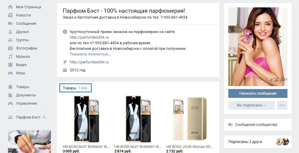 Бесплатный экспорт товаров в Вконтакте