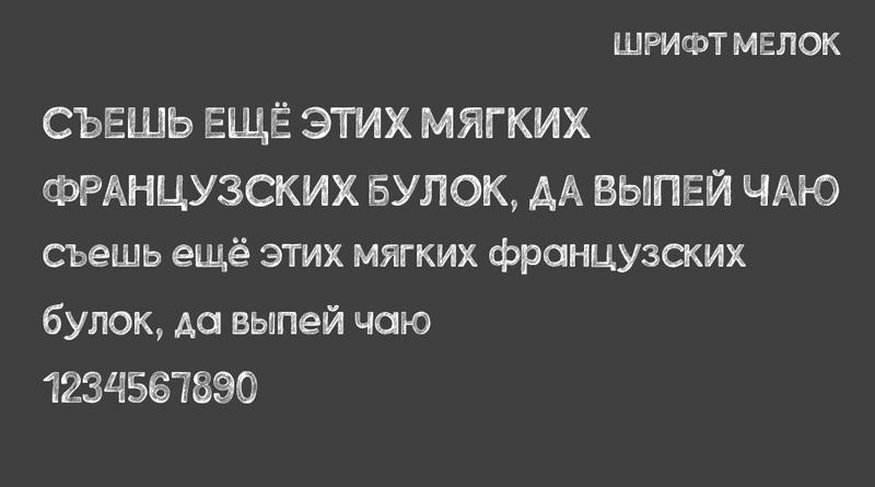 Скачать бесплатно меловой шрифт Сhalk cyrillic freehand на кириллице