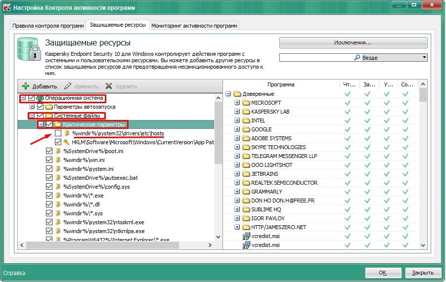 [Решено!] Проблема запуска Open Server с антивирусом Касперского (Kaspersky 10) или почему недоступен для записи файл hosts