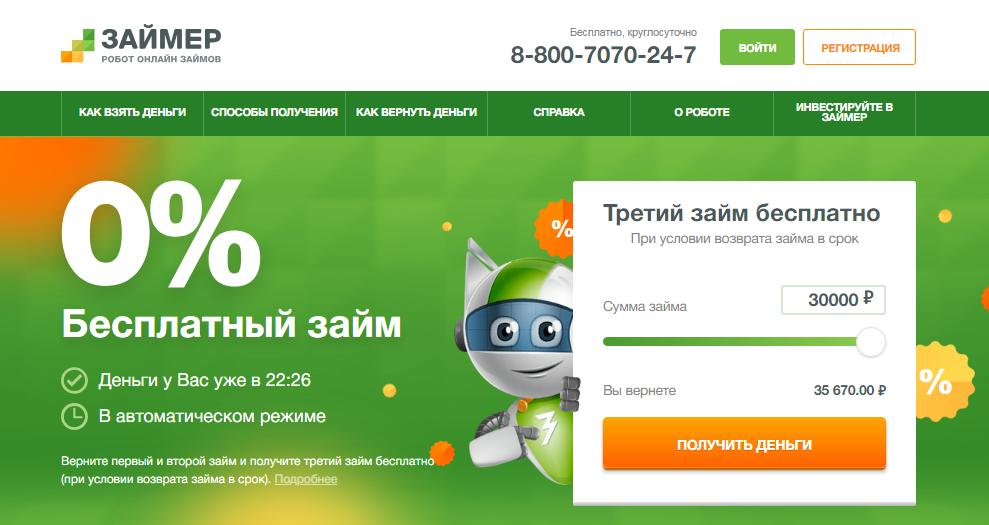 Сайт zaymer.ru