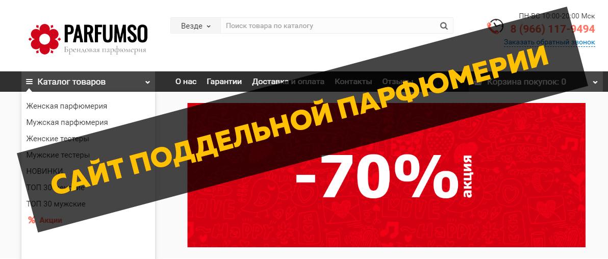 Подделка парфюмерии или отзыв о магазине parfumso.ru